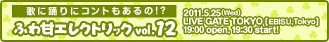 fuwa-ama_side-b_big.jpg